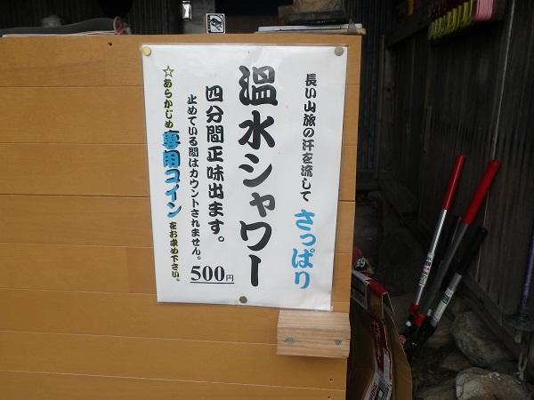 IMGP0284.JPG